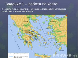 Задание 1 – работа по карте:2. Назвать три района Аттики, отличавшиеся природным
