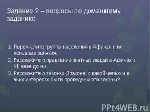 Задание 2 – вопросы по домашнему заданию:Перечислите группы населения в Афинах и