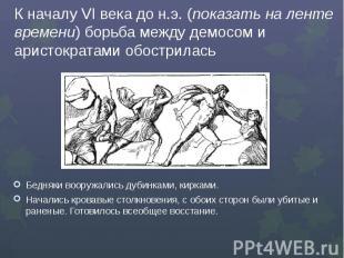 К началу VI века до н.э. (показать на ленте времени) борьба между демосом и арис