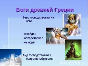 Боги древней Греции Зевс господствовал на небе.Посейдон Господствовал на море.Аи