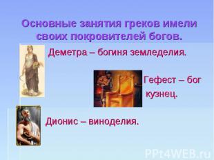 Основные занятия греков имели своих покровителей богов. Деметра – богиня земледе