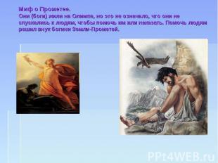 Миф о Прометее. Они (боги) жили на Олимпе, но это не означало, что они не спуска