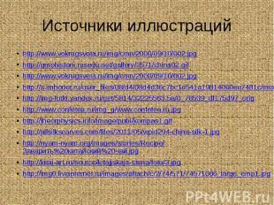 Источники иллюстраций http://www.vokrugsveta.ru/img/cmn/2000/09/10/002.jpghttp:/