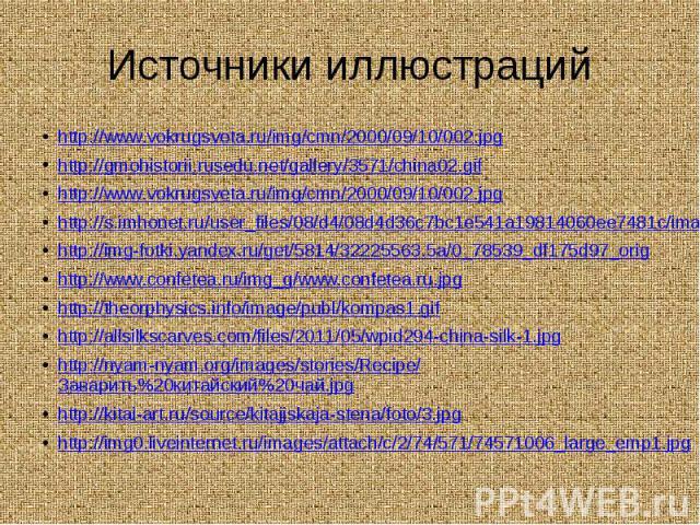 Источники иллюстраций http://www.vokrugsveta.ru/img/cmn/2000/09/10/002.jpghttp://gmohistorii.rusedu.net/gallery/3571/china02.gifhttp://www.vokrugsveta.ru/img/cmn/2000/09/10/002.jpghttp://s.imhonet.ru/user_files/08/d4/08d4d36c7bc1e541a19814060ee7481c…