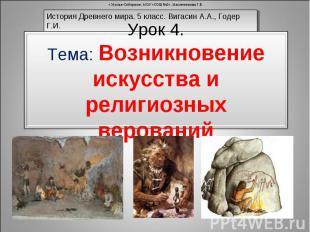 Урок 4. Тема: Возникновение искусства и религиозных верований История Древнего м
