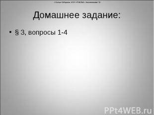 Домашнее задание: § 3, вопросы 1-4