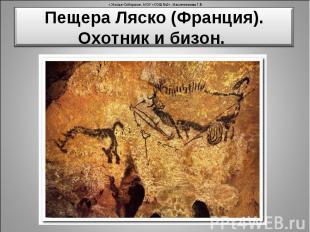 Пещера Ляско (Франция). Охотник и бизон.