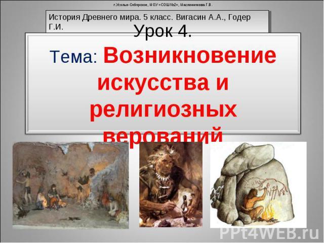 Урок 4. Тема: Возникновение искусства и религиозных верований История Древнего мира. 5 класс. Вигасин А.А., Годер Г.И.
