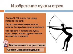 Изобретение лука и стрел Около 10 000 тысяч лет назад мамонты исчезли. Люди стал