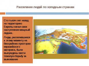 Расселение людей по холодным странам Сто тысяч лет назад на территорию Европы на
