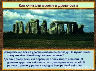 Как считали время в древности Историческое время удобно считать по порядку. Но н