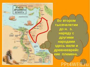 Во втором тысячелетии до н. э. наряду с другими народами здесь жили и древнеевре