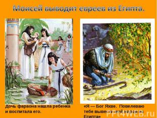 Моисей выводит евреев из Египта. Дочь фараона нашла ребенка и воспитала его. «Я