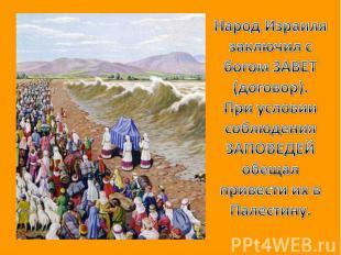 Народ Израиля заключил с богом ЗАВЕТ (договор).При условии соблюдения ЗАПОВЕДЕЙ