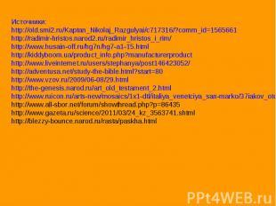 Источники:http://old.smi2.ru/Kaptan_Nikolaj_Razgulyai/c717316/?comm_id=1565661ht