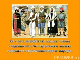 Во главе еврейских племен стояли старейшины. Они хранили в памяти предания о про