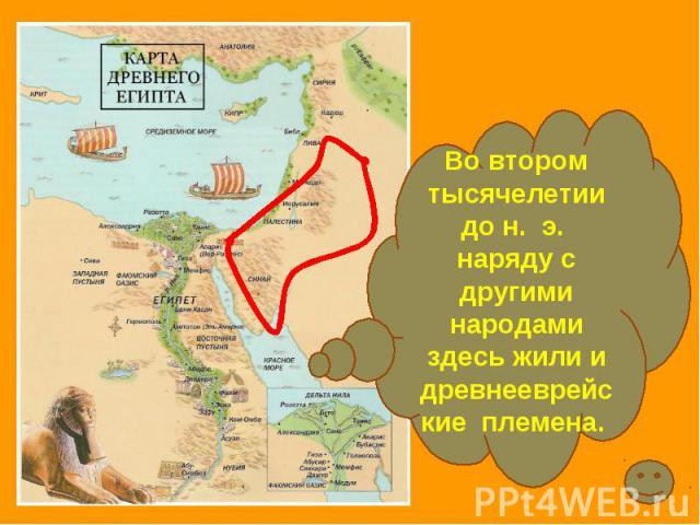 Во втором тысячелетии до н. э. наряду с другими народами здесь жили и древнееврейские племена.