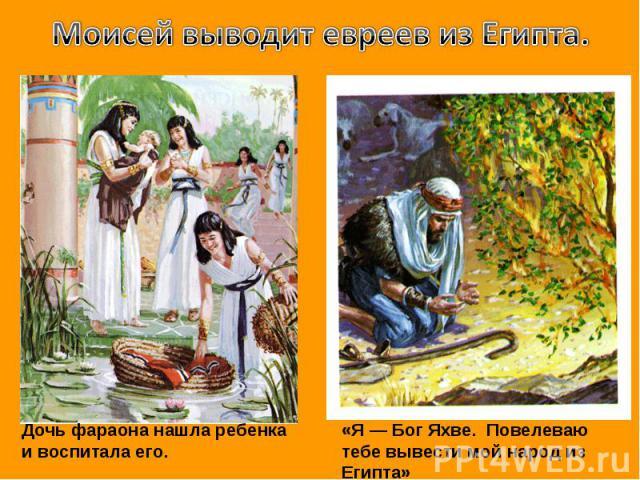 Моисей выводит евреев из Египта. Дочь фараона нашла ребенка и воспитала его. «Я — Бог Яхве. Повелеваю тебе вывести мой народ из Египта»