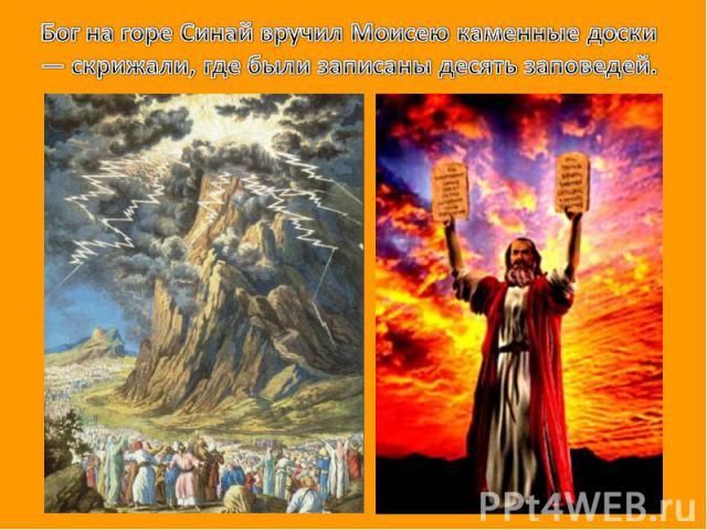 Бог на горе Синай вручил Моисею каменные доски — скрижали, где были записаны десять заповедей.