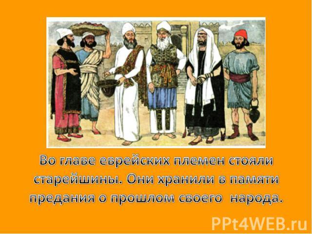 Во главе еврейских племен стояли старейшины. Они хранили в памяти предания о прошлом своего народа.