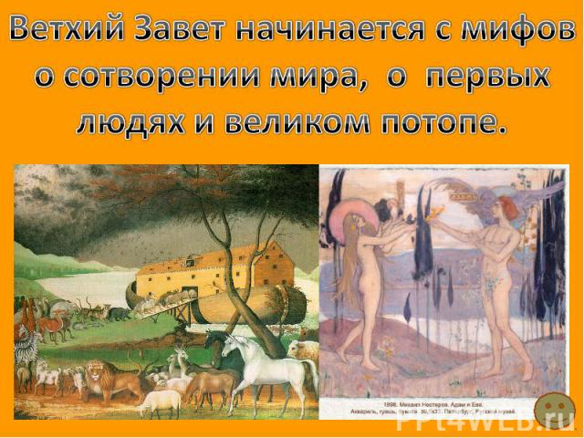 Ветхий Завет начинается с мифов о сотворении мира, о первых людях и великом потопе.