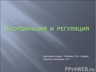 Координация и регуляция Биология 6 класс. Учебник Н.И. СонинаУчитель Антонова Н.