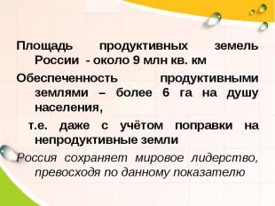 Площадь продуктивных земель России - около 9 млн кв. км Обеспеченность продуктив