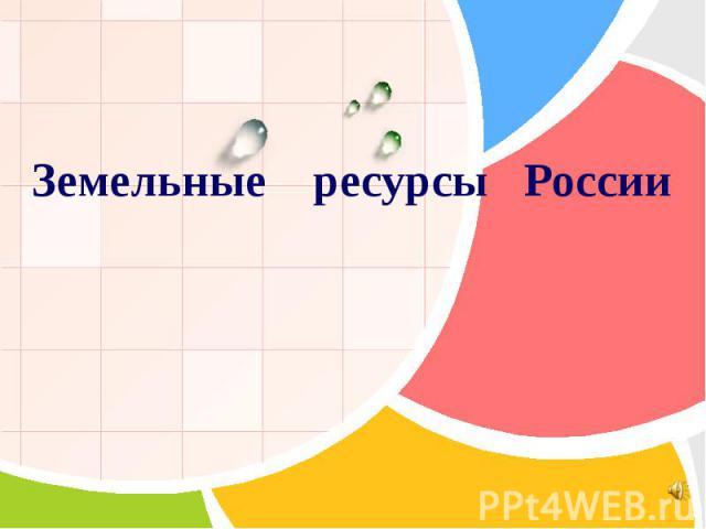 Земельные ресурсы России
