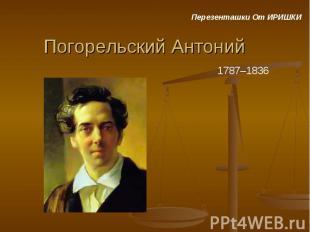 Погорельский Антоний