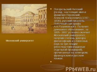 Погорельский Антоний (псевд.; настоящие имя и фамилия Перовский, Алексей Алексее