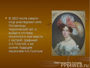 В 1822 после смерти отца унаследовал село Погорельцы Черниговской губ. и, выйдя