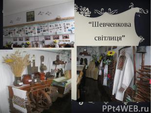 """""""Шевченкова світлиця""""""""Шевченкова світлиця"""""""