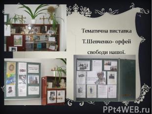 Тематична виставка Т.Шевченко- орфей свободи нашої.Тематична виставка Т.Шевченко