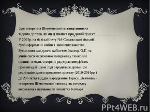 Ідея створення Шевченкової світлиці виникла задовго до того, як ми дізналися про