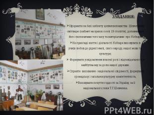 Оформити на базі кабінету шевченкознавства Шевченкову світлицю (кабінет на зразо