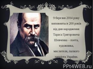 9 березня 2014 року виповниться 200 років від дня народження Тараса Григоровича