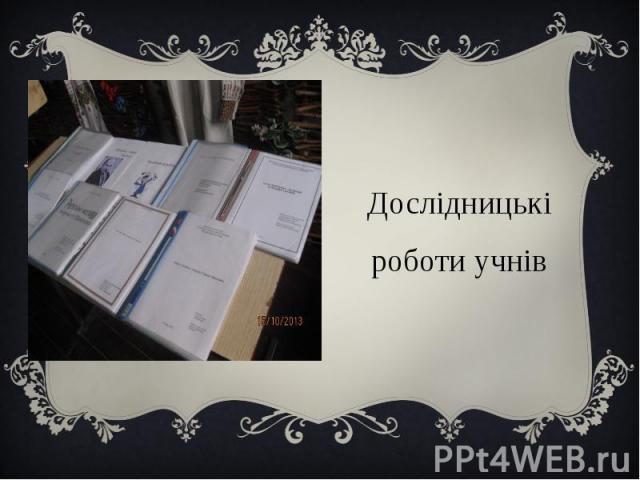 Дослідницькі роботи учнівДослідницькі роботи учнів