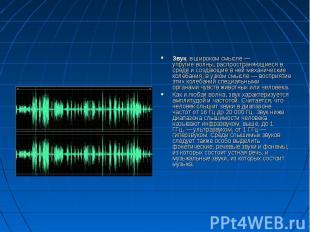 Звук, в широком смысле— упругие волны, распространяющиеся в среде и создаю