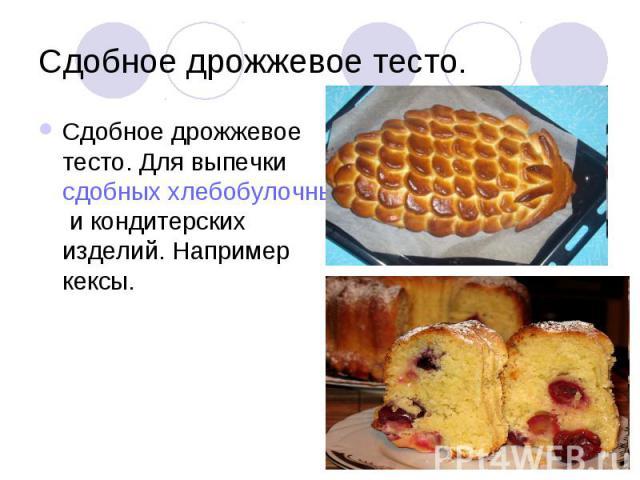 Сдобное дрожжевое тесто. Сдобное дрожжевое тесто. Для выпечки сдобных хлебобулочных изделий и кондитерских изделий. Например кексы.