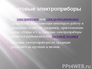Бытовые электроприборы этоэлектрическоеилиэлектромеханическое&