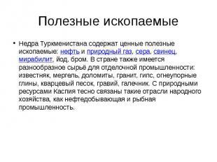 Полезные ископаемые Недра Туркменистана содержат ценные полезные ископаемые:&nbs