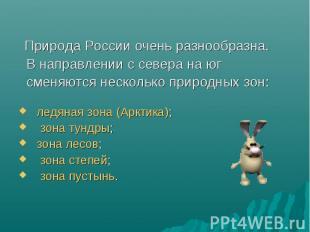Природа России очень разнообразна. В направлении с севера на юг сменяются нескол