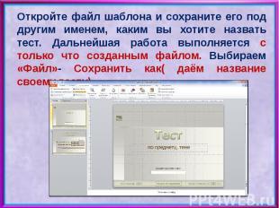 Откройте файл шаблона и сохраните его под другим именем, каким вы хотите назвать