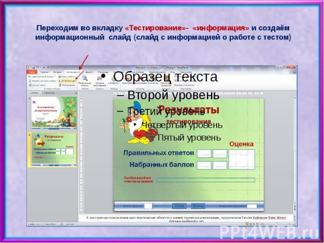 Переходим во вкладку «Тестирование»- «информация» и создаём информационный слайд (слайд с информацией о работе с тестом)