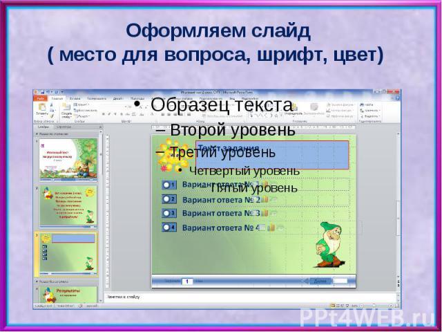 Оформляем слайд ( место для вопроса, шрифт, цвет)