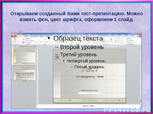 Открываем созданный Вами тест-презентацию. Можно измять фон, цвет шрифта, оформляем 1 слайд.