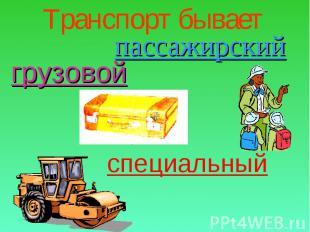 грузовой грузовой