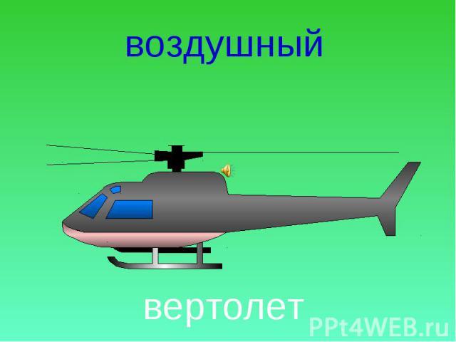 вертолет вертолет