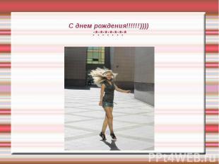 С днем рождения!!!!!!)))) :*:*:*:*:*:*:*