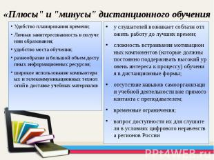 """«Плюсы"""" и """"минусы"""" дистанционного обучения Удобство планирования"""
